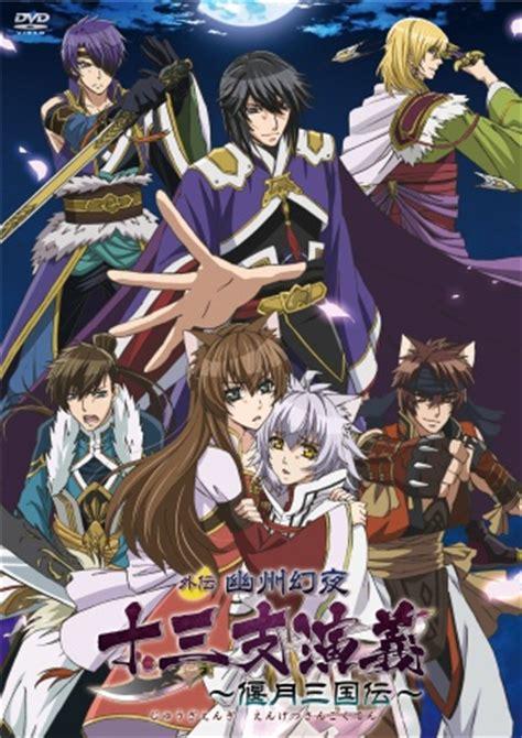 harem garden anime review jyuzaengi engetsu