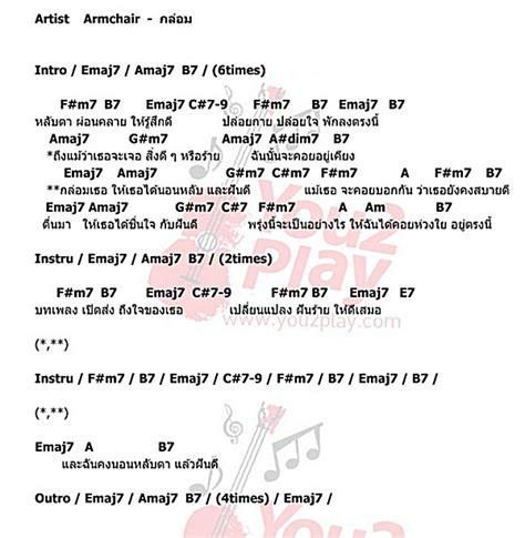 armchairs lyrics armchairs lyrics bloggang com ท เห นและเป นมา armchair กล อม