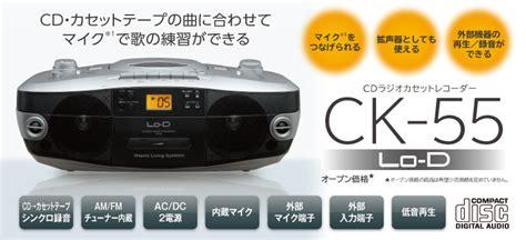 Cd Ck cdラジオカセットレコーダー ck 55 日立コンシューマ マーケティング株式会社リビングサプライ社