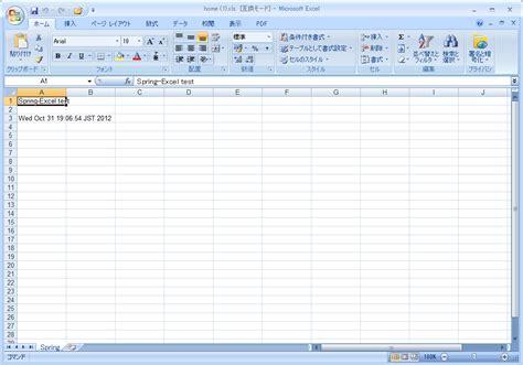 terasoluna server framework  java