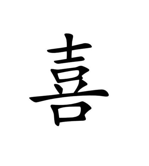 chinese happiness symbol 25 best ideas about symbol for happiness on pinterest