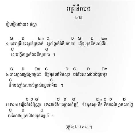 learn guitar khmer song guitar guitar chords khmer song guitar chords khmer song