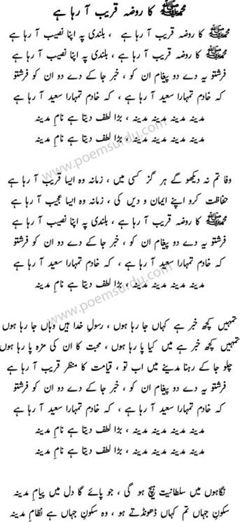 Muhammad Ka Roza Mp3 Naat Urdu Lyrics - Junaid Jamshed
