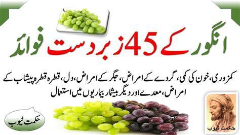 fruit ke faide urdu angoor ke fayde angoor ke faide in urdu angoor ke