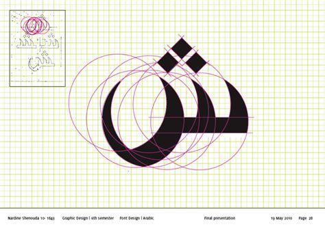 design font arabic arabic font design by nardine shenouda art and design