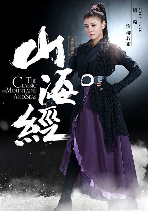 film wuxia drama the classic of mountains and seas 2015 山海经之赤影传说 wuxia