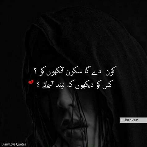 meri diary se heart touching sad love images quotes sad poetry in urdu with images meri diary se diary