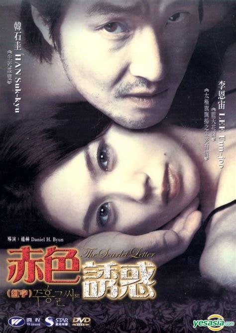 info film hot korea the scarlet letter bahasa korea com yesasia the scarlet letter dvd hong kong version dvd
