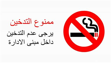 no smoking sign arabic no smoking arabic youtube