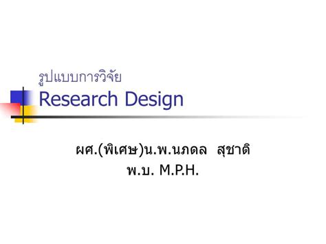 Research Design Powerpoint Slides | ppt ร ปแบบการว จ ย research design powerpoint