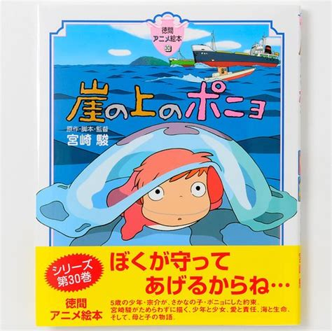 ponyo picture book sale pre order items best sellers free shipping new items