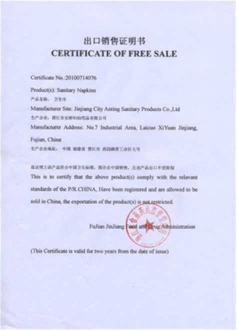 sle of certificate certificate of free sale jinjiang anting sanitary