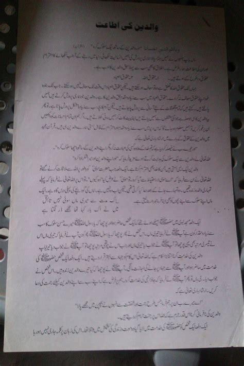 Essay My School In Urdu by Waldain Ki Ata At Urdu Essays Entrytest Prep And Admission Help