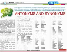 word with antonyms and synonym lesupercoin printables