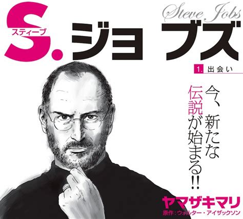 steve jobs biography book how many pages first volume of manga adaptation of steve jobs biography