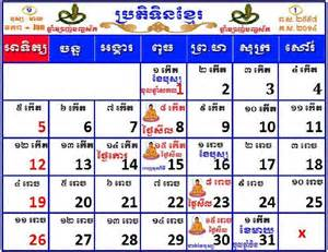 calendar of khmer download calendar template 2016