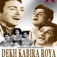 dekh kabira roya dekh kabira roya 1957 movie