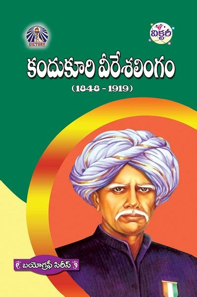 kandukuri veeresalingam biography in english క ద క ర వ ర శల గ kandukuri veeresalingam by avancha