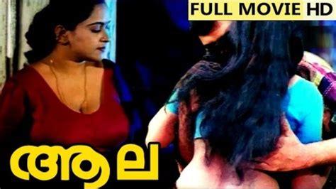 malayalam film lion full movie aala malayalam full movie mallu movies malayalam film