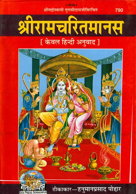 tulsidas in hindi biography in hindi opinions on ramcharitmanas