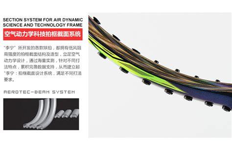 Original Lining 3d Breakfree N80 Ii Raket Badminton li ning 2016 xu chen 3d breakfree n80 ii badminton racket