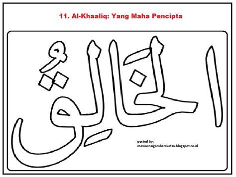Kaligrafi Asmahul Husna mewarnai gambar mewarnai gambar kaligrafi asmaul husna