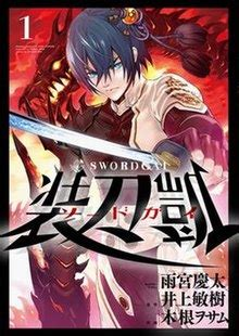 sword gai wikipedia