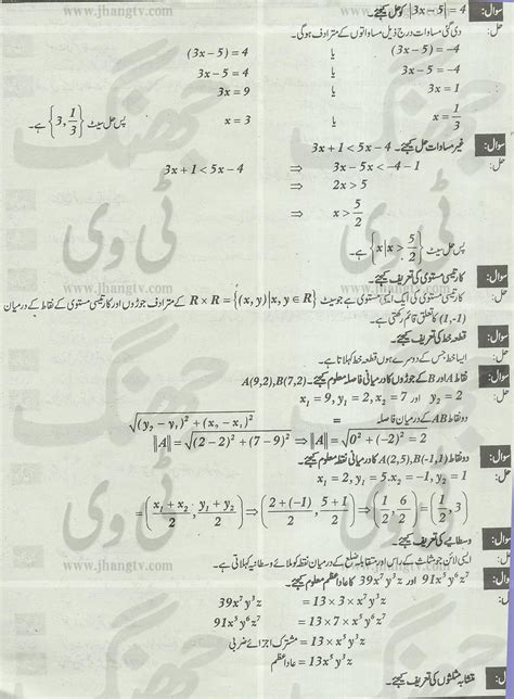 english pattern of 9th class 2014 past papers of 9th class lahore board math 2012 english