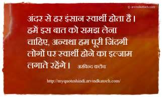 Selfish people quotes and sayings in hindi my hindi quote every