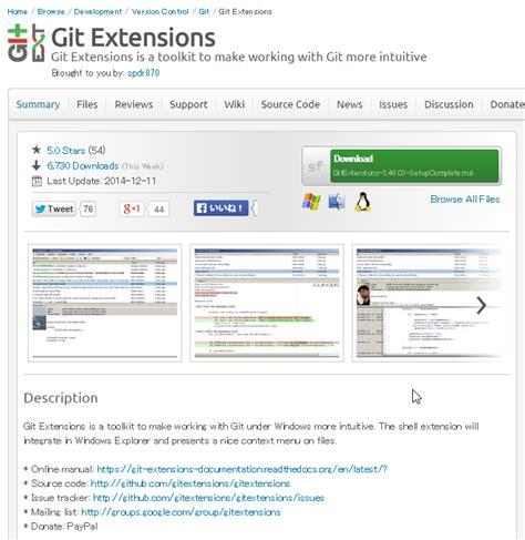 tutorial git extensions windowsでjson2csvを使いたいのでgoとgit extensionsをインストールしてみた git編