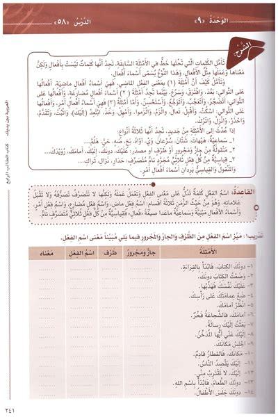 Al Arobiyatul Bainayadaik al arabiyyah bayna yadayk weekend hd