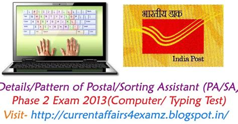 pattern of typing test details pattern of postal sorting assistant pa sa phase