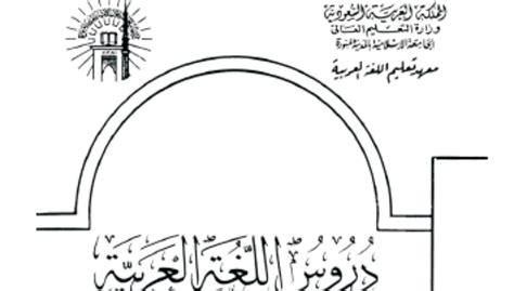 ucapan selamat ulang  memakai bahasa arab kata kata sms