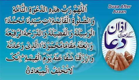 azaan k baad ki dua i quran academy