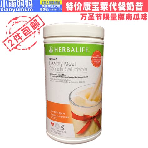 x protein meal shake herbalife protein drink mix meal replacement shakes powder