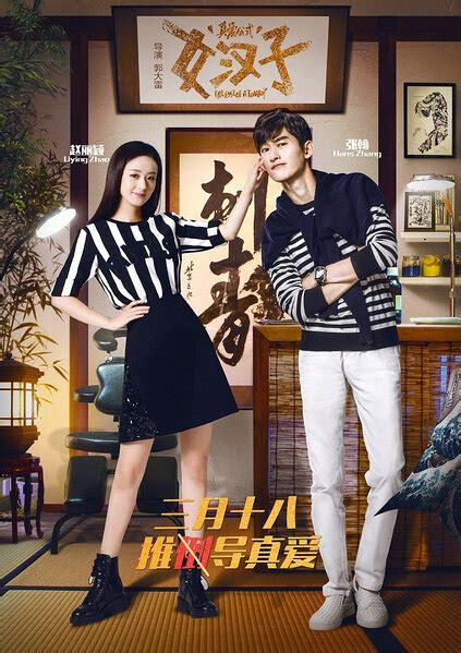 film china the rise of a tomboy the rise of a tomboy 2016 china film cast
