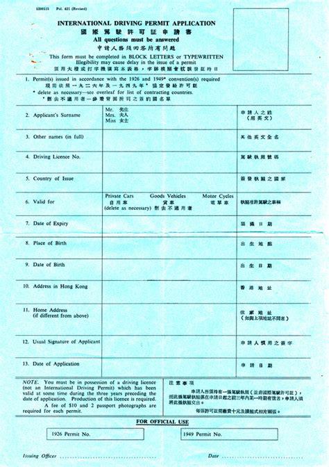 international driving permit hong kong 1956 capt charles - Boat Driving Licence Hk