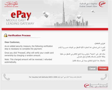 emirates login dubai epayment attracts verification charge emirates 24 7