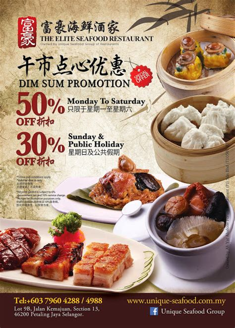 restaurant promotion dim sum promotion at the elite seafood restaurant