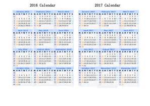 Two Year Calendar Template by 2016 And 2017 Calendar Printable 2 Year Calendar