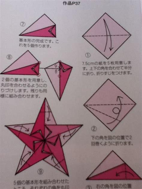 5 Point Origami - modular 5 point tea bag folding