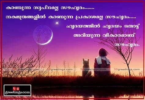 malayalam quotes  friendship quotesgram