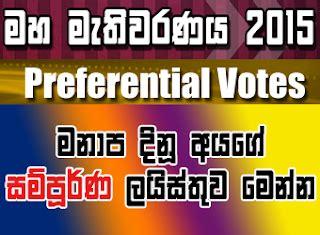gossip lanka election result general election sri lanka 2015 commences await for