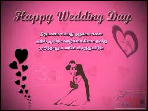 wedding wishes poem in tamil wedding day greetings in tamil kavithaitamil