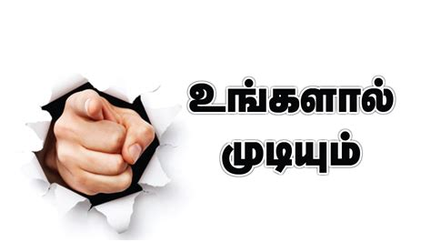 tamil positive quotes in tamil font wallpaper new hd quotes tamil positive quotes in tamil font mobile wallpaper new