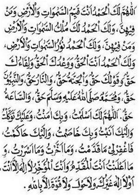 Tuntunan Lengkap Shalat Wajib Dan Sunah lengkap bacaan doa sholat tahajud niat tata cara dan manfaat