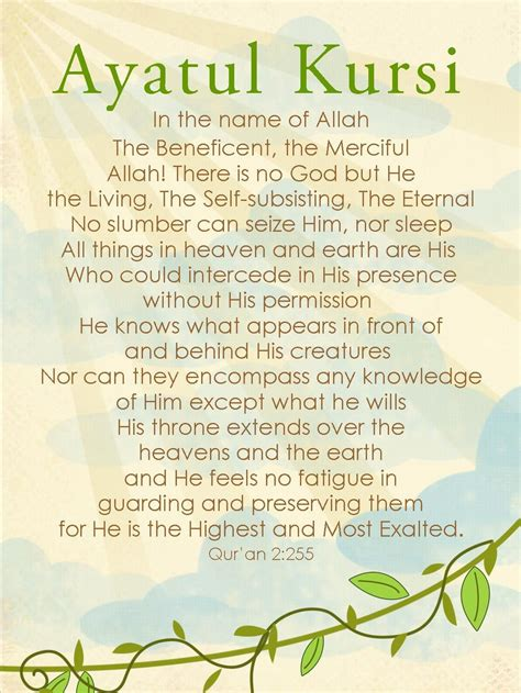 printable version of ayatul kursi ayatul kursi vines digital print islamic pinterest