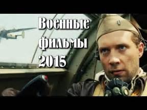 фильмы через торрент на русском