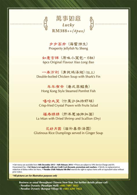 paradise inn new year menu paradise dynasty malaysian foodie