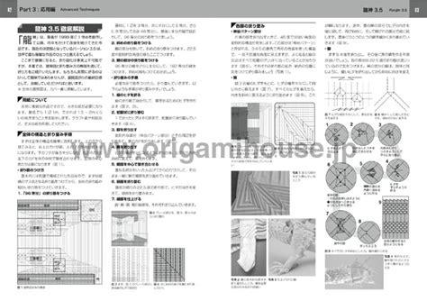 Origami Ryujin 3 5 Diagram Pdf - おりがみはうす 復刊 空想おりがみ
